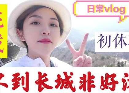 长城初体验 日常vlog#我要上热门#@美拍小助手#日常#