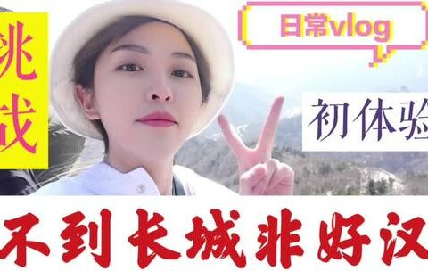 【张凯毅美拍】长城初体验 日常vlog#我要上热门...
