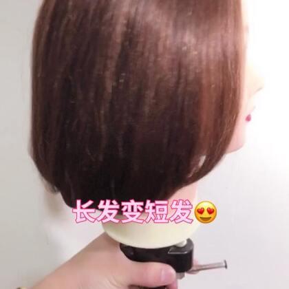 #精选##美妆##发型#长发变短发😍适合头发少的妹子,怕掉出来的话别两颗卡子在后面,喜欢记得双击评论😘