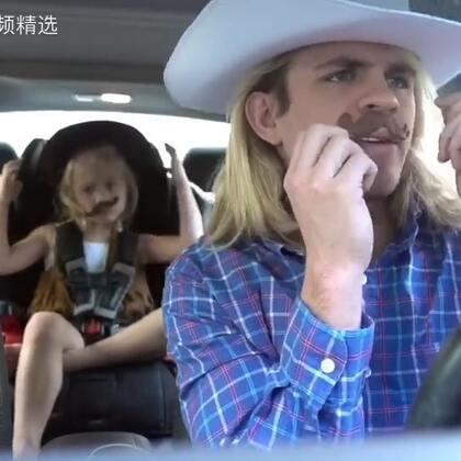 【搞笑】 分享国外超级可爱的一对父女,哈哈哈太有爱了…… Ps:小编把歌名都标注出来了^_^ #外国视频精选#
