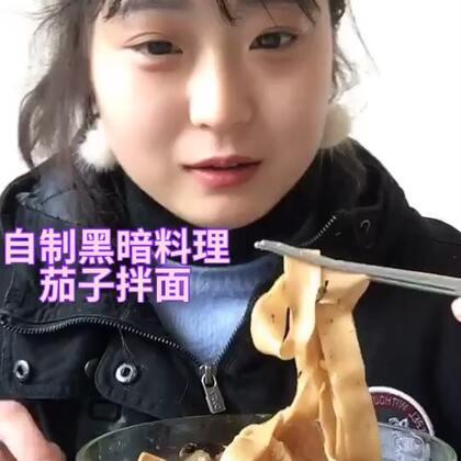 #自制黑暗料理##吃秀##我要上热门@美拍小助手#一个人的午餐,吃的很黑暗,卖相真的很丑,但是味道很好