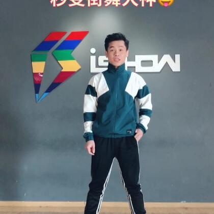 #秒变街舞大神##舞蹈##南京ishow爵士舞# #这就是街舞# 中 甩手舞waacking的魔性舞蹈特点,跟着我一起甩起来😝
