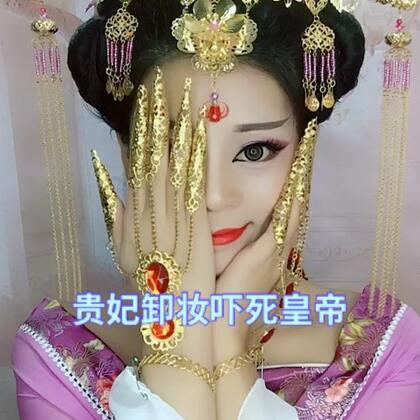 #化妆造型##古装秀##我要上热门@美拍小助手#