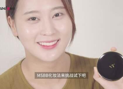超越自然的MSBB化妆法 MSBB化妆法的核心是让你的皮肤彰显自然光彩的同时,也不失于超越自然的美丽。不会化妆,化妆技术不高,都没有关系,MSBB化妆法教你如何拥有自然美丽肌肤的诀窍。 http://t.cn/R6WBbbr #化妆##底妆##VT气垫#