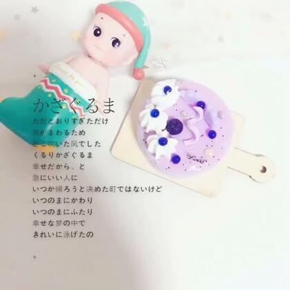 #手工##♡梦櫻♡#原创/紫色bbbb/以后都是3天或一星期更一次