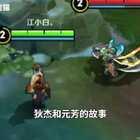 #游戏##王者荣耀##搞笑# 觉得 狄仁杰和李元芳男男的点赞评论?😂😂😂