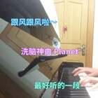 #钢琴曲#Planet🎵大家都弹过了这首洗脑神曲,慢热的我也来跟风弹弹,扒谱最好听的一段~祝周末快乐😘😘#钢琴##音乐#