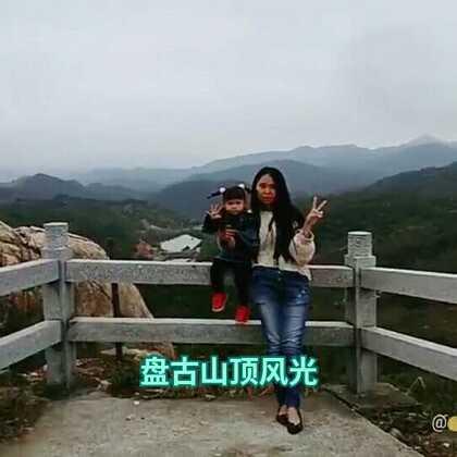 (库存)2018年2月23日☁12~20°💕盘古王公园(二)<山顶视频和下山视频>由于阴天拍出来很阴暗🙃宝贝在亭子那里叫妈妈妈妈特别可爱,还有拍照花絮,就是太黑了,随便发发给你们看看吧😁#宝宝#22+5