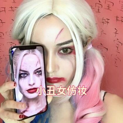 #精选##美拍明星脸#小丑女仿妆,你们看过吗❤️