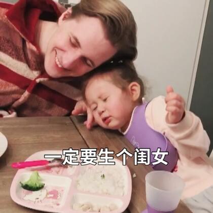 男人们都生个闺女去吧,这感情不是一般的好…… #精选##宝宝##萌宝宝##安娜2岁5个月#