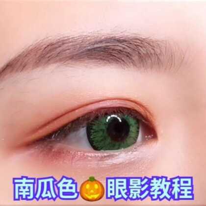 眼影涂的时候一定要层层叠加,不要用单色 搭配出来更好看哦 #眼影##南瓜色眼影##我要上热门#