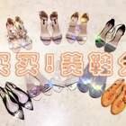 【泰国购物分享-鞋子衣服篇】你们想看的高跟鞋都在这里啦~#我要上热门#