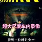 穷人偷看富豪车内大尺度行车记录。5分钟看完豆瓣8.5分台湾荒诞喜剧《大佛普拉斯》(下)看上集戳#菊长带你见世面#~#我要上热门##电影解说#