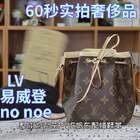 60秒实拍奢侈品:LV路易威登Nano noe水桶包M41346,实拍上手测评!#😘😘购物分享##穿秀##奢侈品评测#看完说说你的感受吧