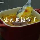 甜甜的焦糖布丁🍮,这样的下午茶你可还满意😉#美食##焦糖布丁#
