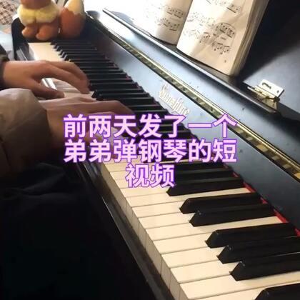 我的弟弟做得很棒,16岁的孩子不玩手机不玩电脑,一有空就坐在钢琴前练习,一练就是两三个小时。有的人别拿起键盘就说我弟弹得很简单,别人背后的努力你未曾看见#音乐##钢琴##我要上热门#@美拍小助手 @大毛哥. @光速~抓娃娃的站王 @局长的娃娃机 @夹娃娃的熊猫