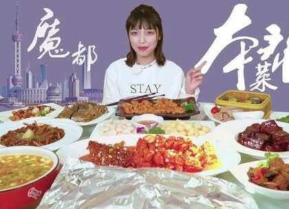 2000公里的奔波,只为寻觅这一口正宗的上海本帮味!结果却是....#大胃王朵一##吃秀#