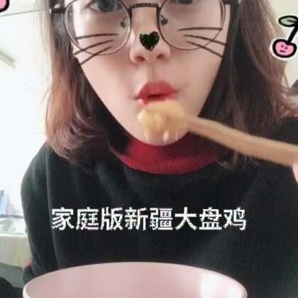 #吃秀##美食##我要上热门#大盘鸡比较喜欢吃里面的土豆,记得上学那会就很喜欢吃,今天吃一个家庭版的新疆大盘鸡!