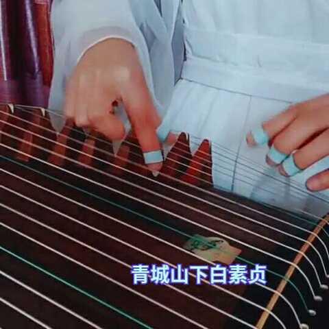 青城山下白素贞 古筝 只能录这一个片段了 这首曲子弹不下 音乐视频