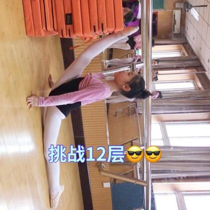 【💒北京颂赞舞蹈中心美拍】03-10 18:04