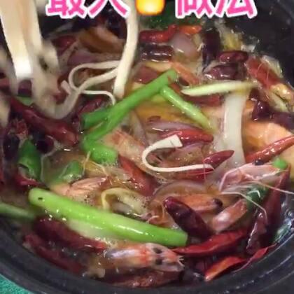 吃得太爽啦,干豆腐和圆葱比里面的大虾还好吃,我直接放的麻油,因为要放条条干豆腐,没加麻椒,麻椒不好挑出来,干豆腐要肉肉的厚的那种#吃秀#
