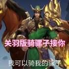 #游戏##搞笑##王者荣耀#这样的关羽你愿意他去你家接你吗?马上直播,主页QQ粉丝群。点赞!转发一下