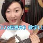 #音乐##尤克里里教学##123我爱你#节奏型教学(上)