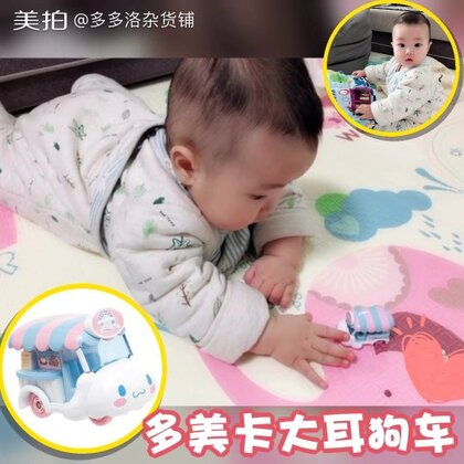 #多多洛杂货铺##多美卡小车##宝宝#拆多美卡小车💕https://h5.m.taobao.com/awp/core/detail.htm?id=565830239310 ✨超级可爱✨