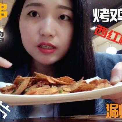其实每次出去吃饭,是想偷学下有什么好吃的菜~嗯!今天吃到喜欢的菜啦,周末不减肥,你们喜欢吃哪个?#吃秀#