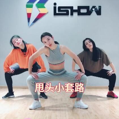#秒变街舞大神##舞蹈##南京ishow爵士舞# #这就是街舞# 【甩头小套路】今天教大家一个甩头小套路,在转头的时候头部的前后左右四个点都要够到带满圈哦。学会了你的艾特我哦。(练习甩头会眩晕是正常现象,原地休息下深呼吸)💪笔芯❤