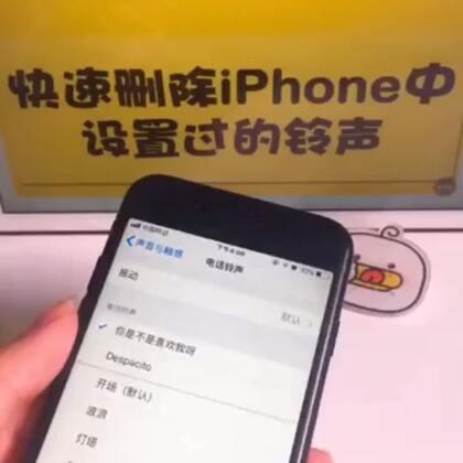 躺倒鸭教你如何快速删除iphone中设置过的铃声🤗🤗🤗