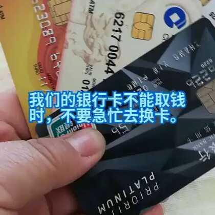 你们老公的工资卡谁拿?你们都有多张银行卡@美拍小助手 我要上热门