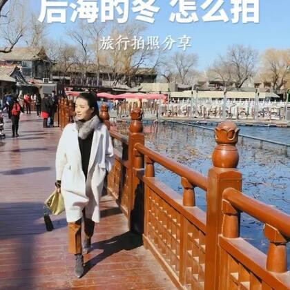 怎样拍出更有感觉的旅行照片?以北京后海、南锣鼓巷为例告诉你~ #北京##逛拍##精选#