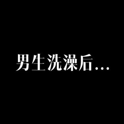 男女生洗完澡的区别😝😝@智勇别这样 你们就说是不是吧!