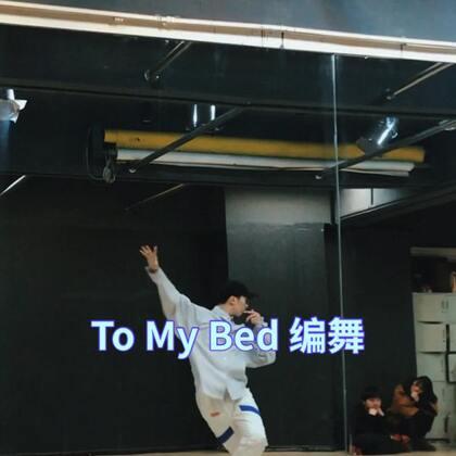 分享一个新编的#舞蹈#😏歌曲:To My Bed 特别喜欢这种感觉的舞蹈 自己的想法很好但是由于很久没有练舞 导致身体跟不上思想 就比如这个视频有太多的不足😭要好好加油了🙏#精选#@美拍小助手