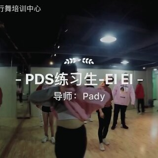 【PDS】日常班-Kpop男团课课后展示!天呐竟然是《偶像练习生》的主题曲Ei Ei??各位亲爱的全民制作人!由PD-Pady导师带领的粉红练习生们 你们要pick谁呢??@美拍小助手 @偶像练习生 @PDS_Pady #偶像练习生ei ei##舞蹈##我要上热门#