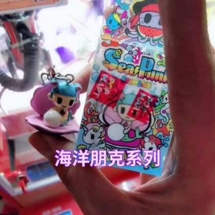 第382話|#万能弧甩#一局甩出#盲盒#,拆拆拆!独角兽#tokidoki#海洋朋克系列