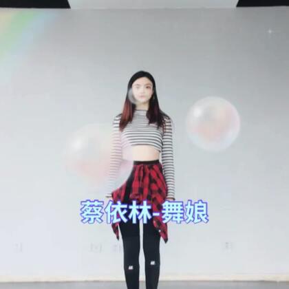 #蔡依林-舞娘##精选##舞蹈# 又到了露腰的季节了,必须赶紧减肥啦