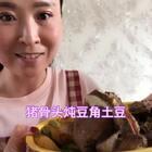 #吃秀##猪骨头炖豆角土豆##凉拌海带丝#@美拍小助手 @小冰 @玩转美拍 今天的猪骨头没有烧糖色