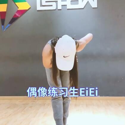 #舞蹈##偶像练习生##EiEi#音乐🎵偶像练习生《EiEi》 💋娟儿来蹭个热度,动作还不熟,看眼神就知道在想动作,哈哈。有两个地方拍子有点不对,一遍过的,懒!不想重录了!🙈明天更新分解,有镜面喊拍子。这版随意看看就好啦!集训营咨询@南京IshowJazzDance