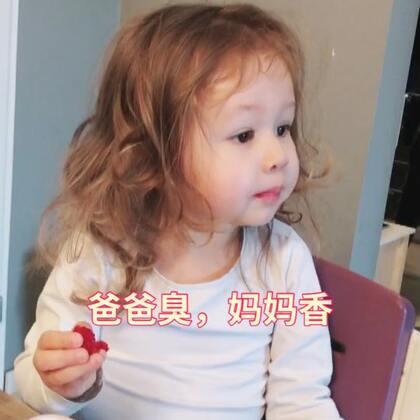爸爸臭,妈妈香!#精选##宝宝##萌宝宝##安娜2岁5个月#