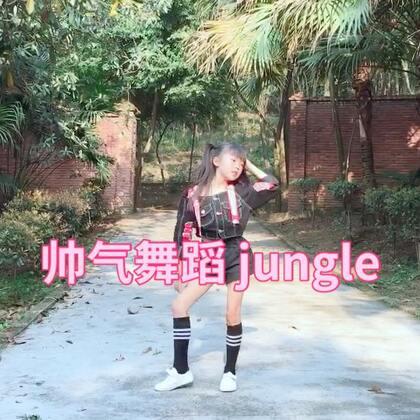 🌹🌹😘😘大家晚上好,说好的帅气#舞蹈##jungle#来了,亲们喜欢就多多点赞➕转发哦,爱你么么哒🌹🌹#宝宝#@美拍小助手