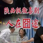 #搞笑##烧脑#陕西版微喜剧-人在囧途