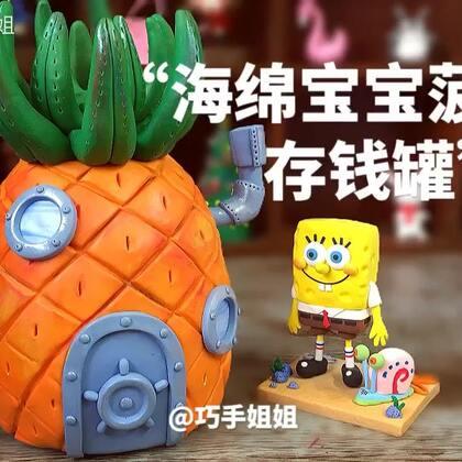 💰海绵宝宝菠萝屋存钱罐💰,不管能不能存住钱,就先从做个存钱罐开始吧。(材料:软陶)。#手工##我要上热门##diy存钱罐#