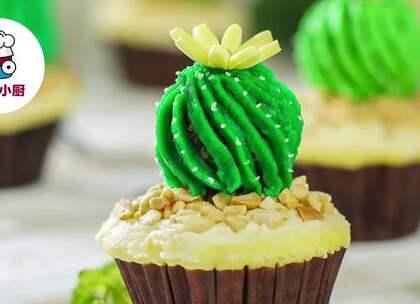 """#我要上热门#植树节应景小甜点""""植物小蛋糕"""",让你提前感受春天的味道#美食##植树节#"""