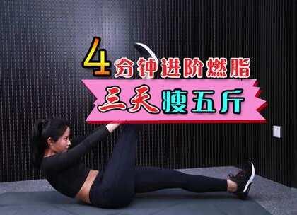 #健身##运动#4分钟进阶燃脂,三天瘦五斤,快把过年攒的肉减减吧!@运动频道官方账号 @美拍小助手