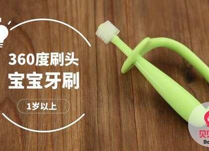 如何培养萌牙后宝宝的刷牙习惯?这款宝宝牙刷具有360度刷头,方便全方位清洁牙齿、握把方便宝宝抓握,让宝宝主动练习刷牙#宝宝##育儿# @美拍小助手 贝贝粒,让育儿充满欢笑。