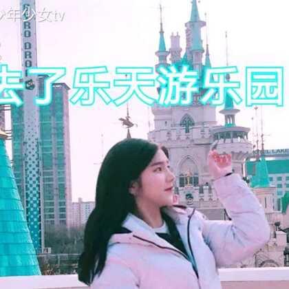 韩少女tv 慧敏跟美的朋友去了乐天游乐园 !福利选赞4个人 关注5个人 评论 5个人(少发/第一这种不包 ) 发私信红包