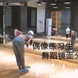#舞蹈##偶像练习生##EiEi#【舞蹈分解】偶像练习生《EiEi》舞蹈镜面分解!好啦,答应大家的分解来了。这一遍的拍子是正确的大家放心学。昨天的秀就是发着玩玩哒。跳的一般,没有灵魂。哈哈。动作记不熟。以后还是少打酱油。发出来的作品就得对你们负责人!嗯嗯!??