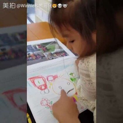 一起做作业~这两周有消防队来访和原住民故事会。一起画画场景再现是非常好的亲子互动,当你想知道孩子在幼儿园做了些什么又问不出来的时候不如试试。画画时可以让宝宝自由发挥,再用提问的方式补充细节。 #宝宝#